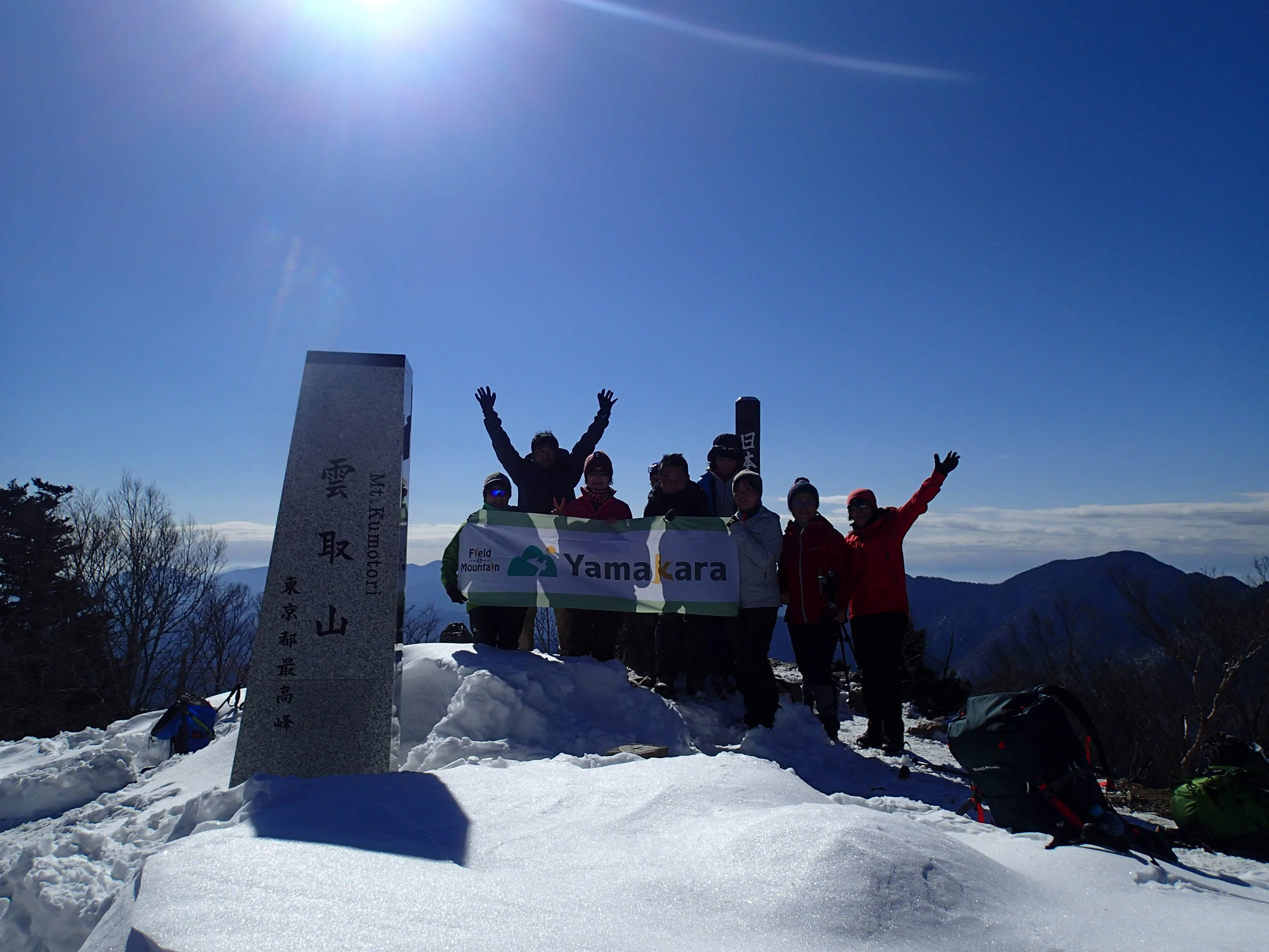 雲取山登頂