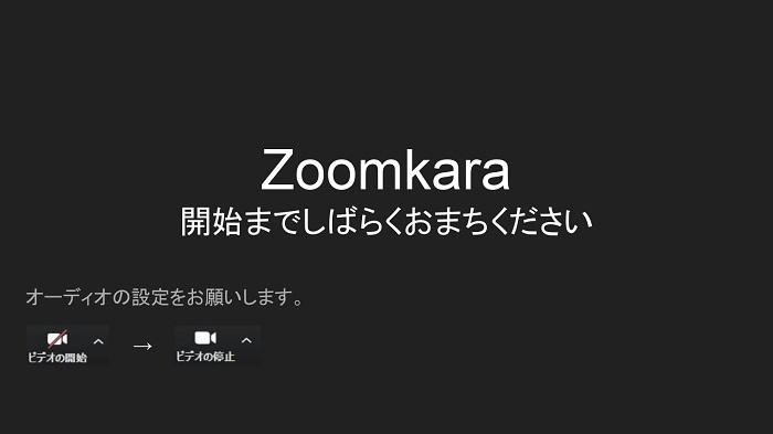 水曜、土曜はZoomkaraの日